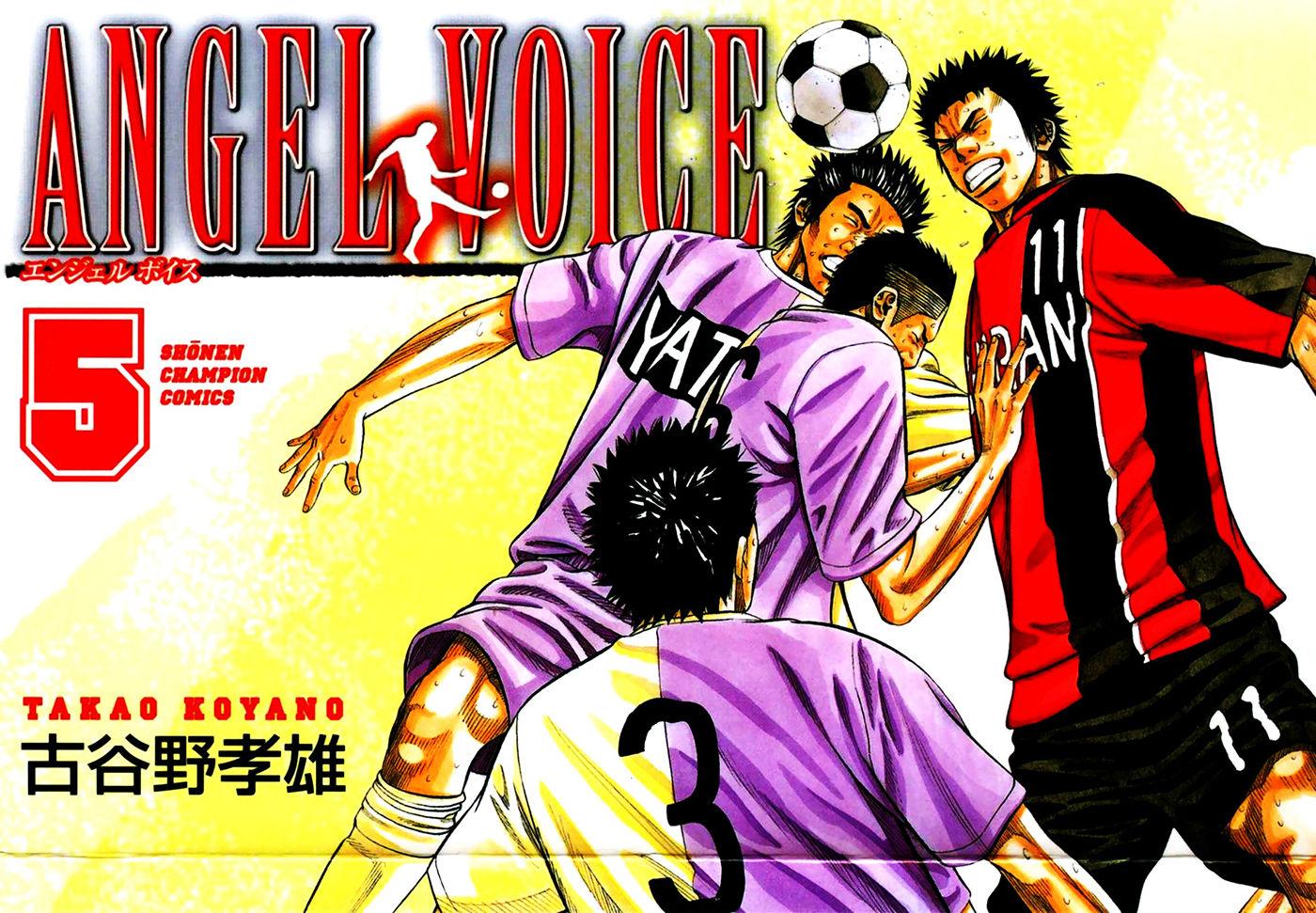 Angel Voice(KOYANO Takao) 34 Page 1