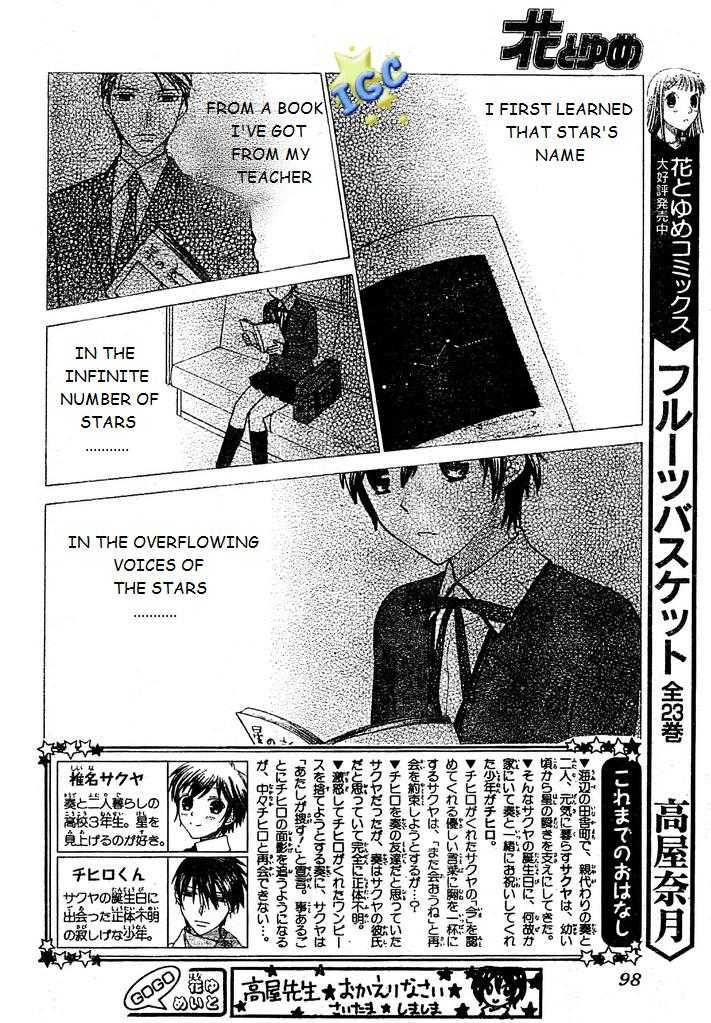 Hoshi wa Utau 3 Page 2