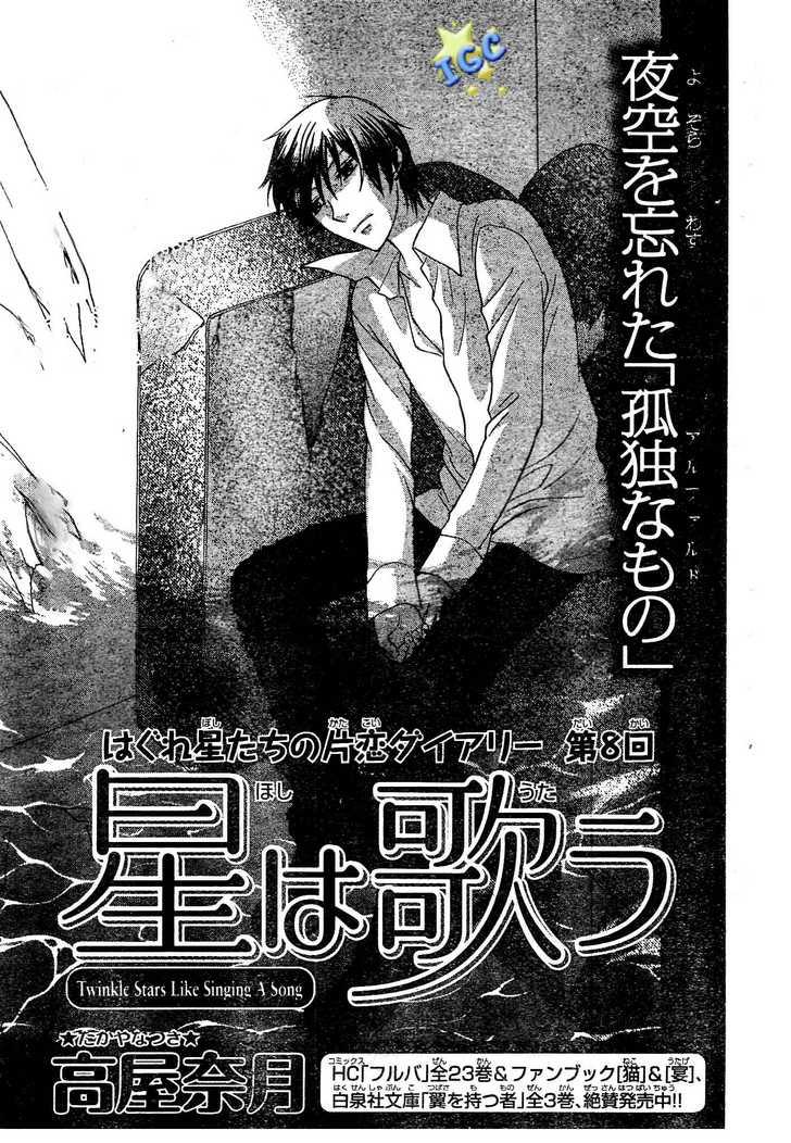 Hoshi wa Utau 8 Page 2