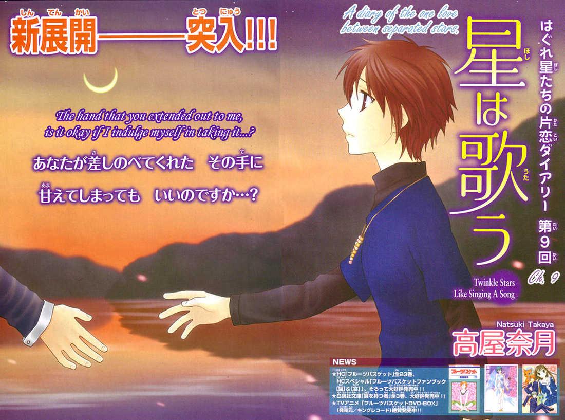 Hoshi wa Utau 9 Page 1