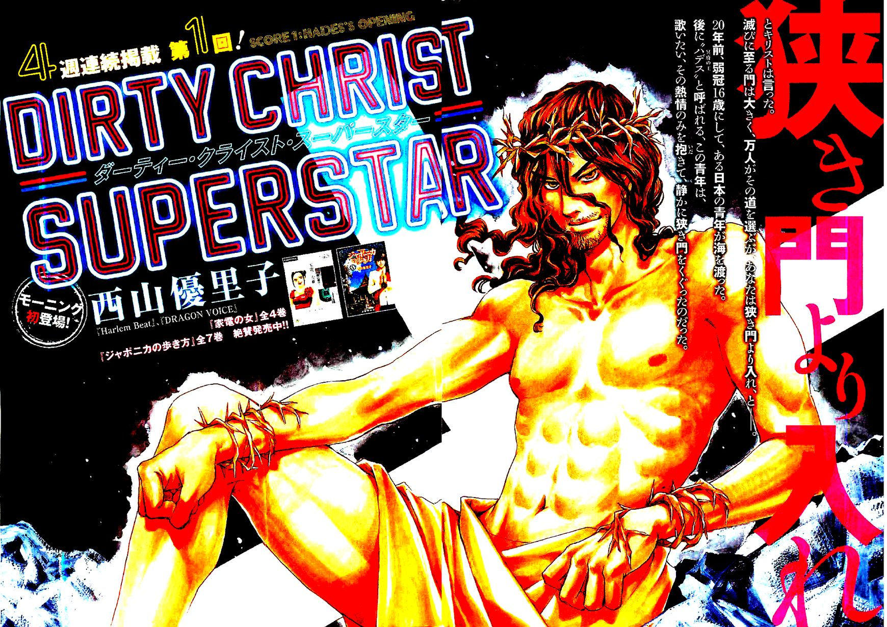 Dirty Christ Superstar 1 Page 2