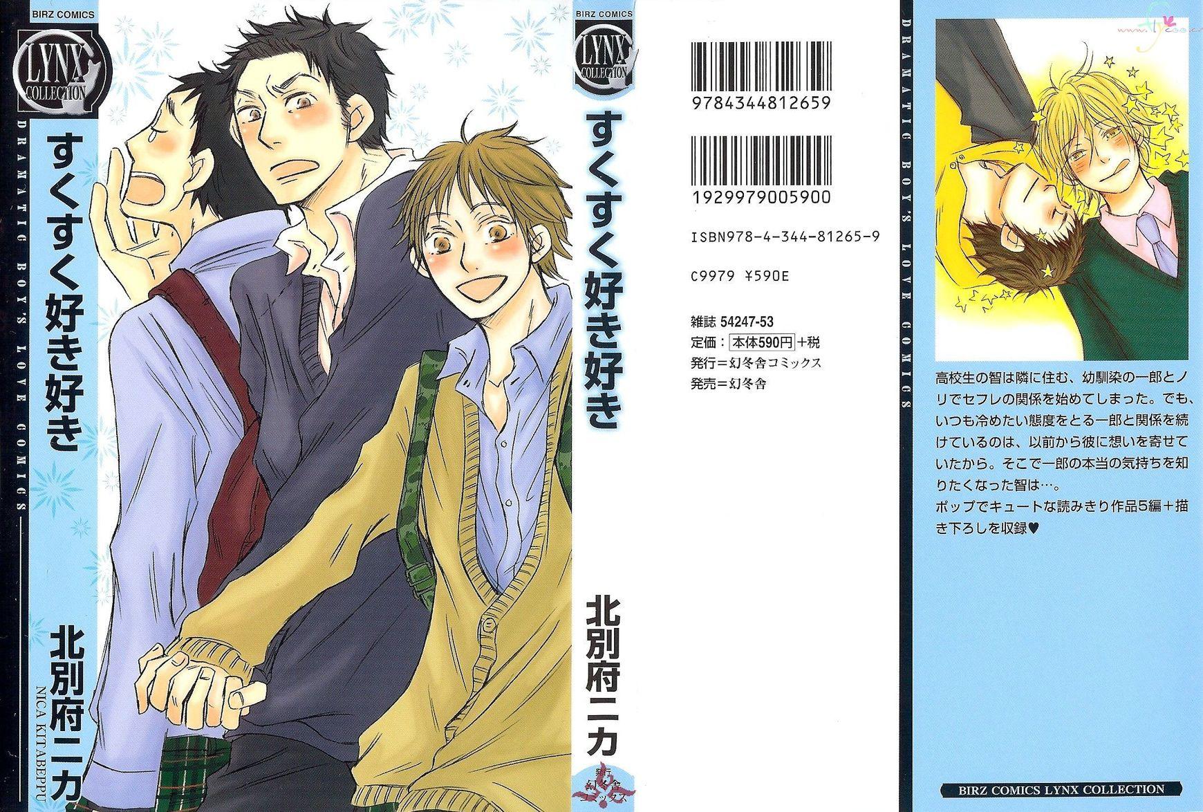 Sukusuku Sukizuki 1 Page 1