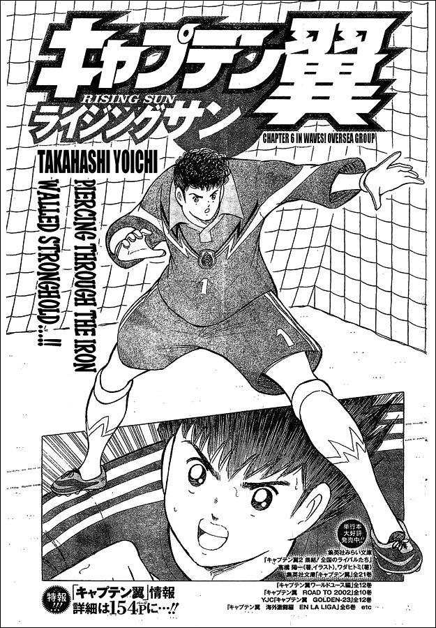 Captain Tsubasa - Rising Sun 6 Page 1