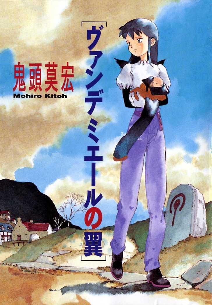 Vandemieru no Tsubasa 5 Page 1