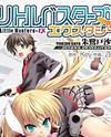 Little Busters! Ecstasy
