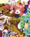 Fate/Extra - Mikon! Kyasuko-chan!?