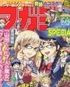 Yankee-kun na Yamada-kun to Megane-chan to Majo