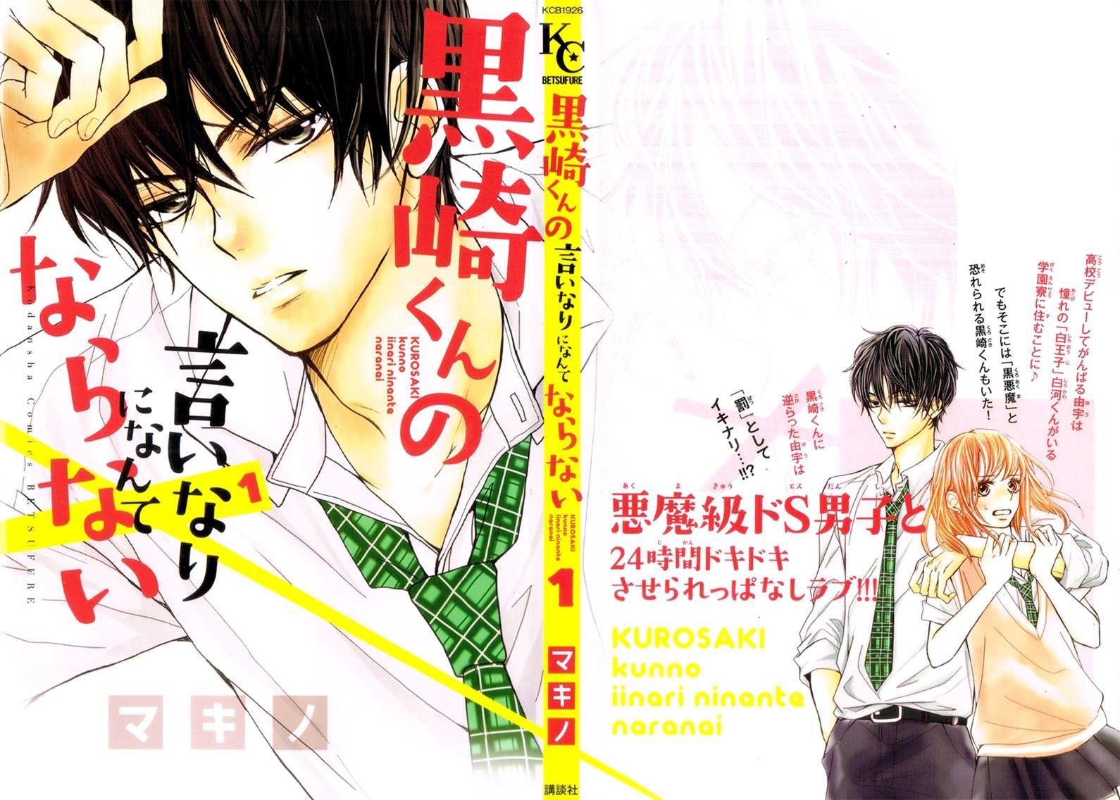 Kurosaki-kun no Iinari ni Nante Naranai 2 Page 2