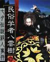 Mystery Minzoku Gakusha Yakumo Itsuki
