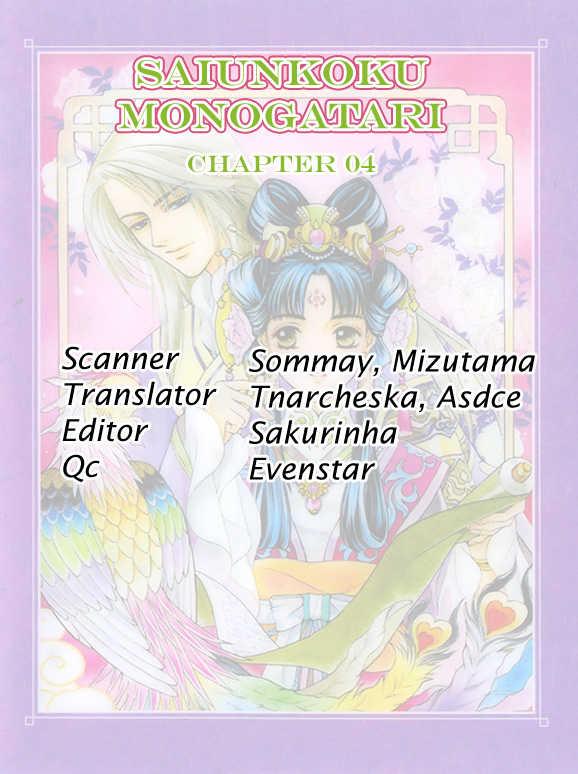 Saiunkoku Monogatari 4 Page 1
