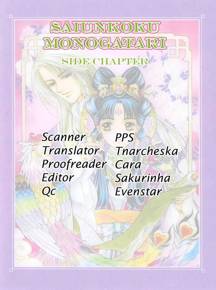 Saiunkoku Monogatari 4.2 Page 1