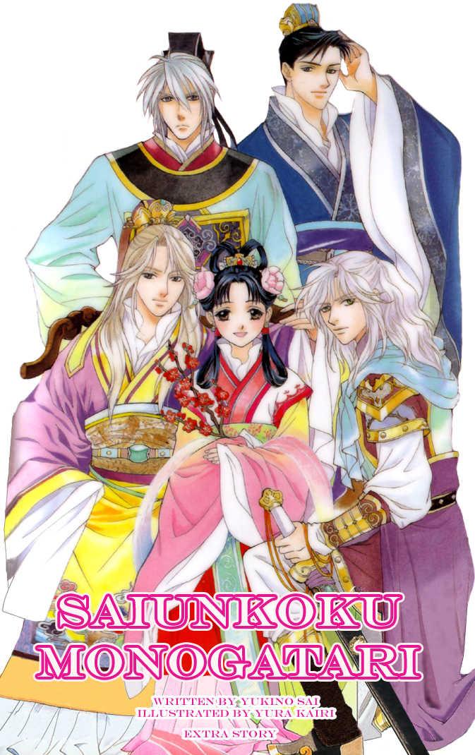 Saiunkoku Monogatari 4.2 Page 2
