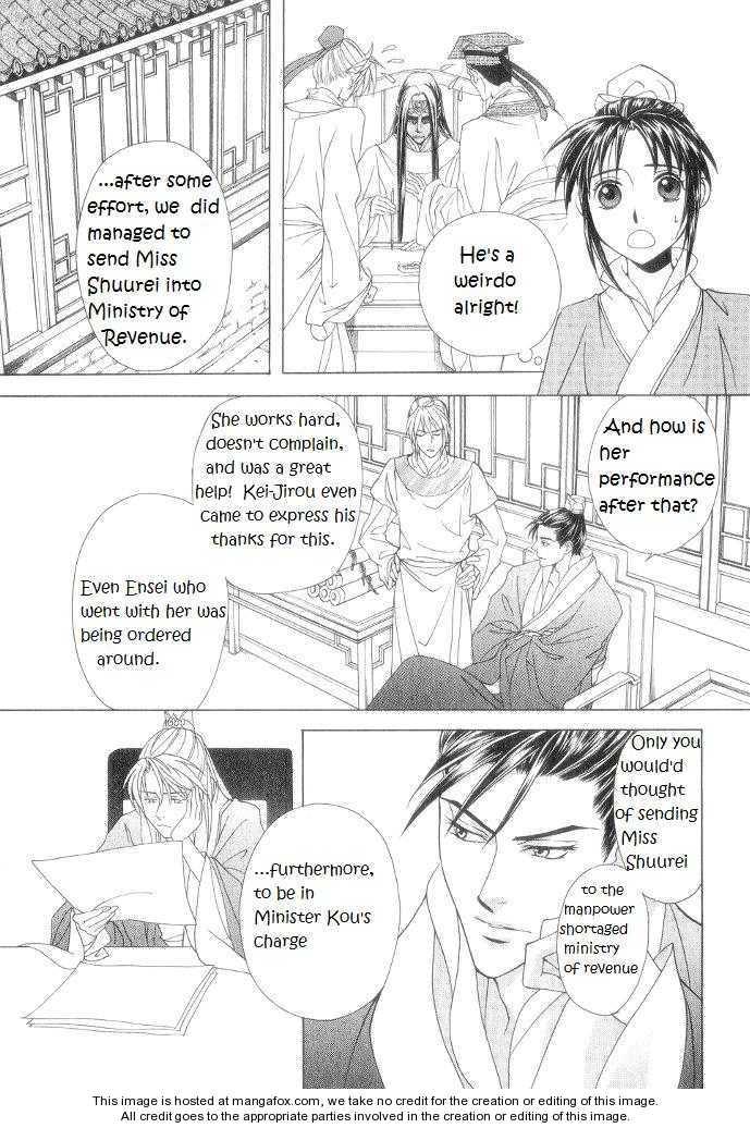 Saiunkoku Monogatari 10.2 Page 2