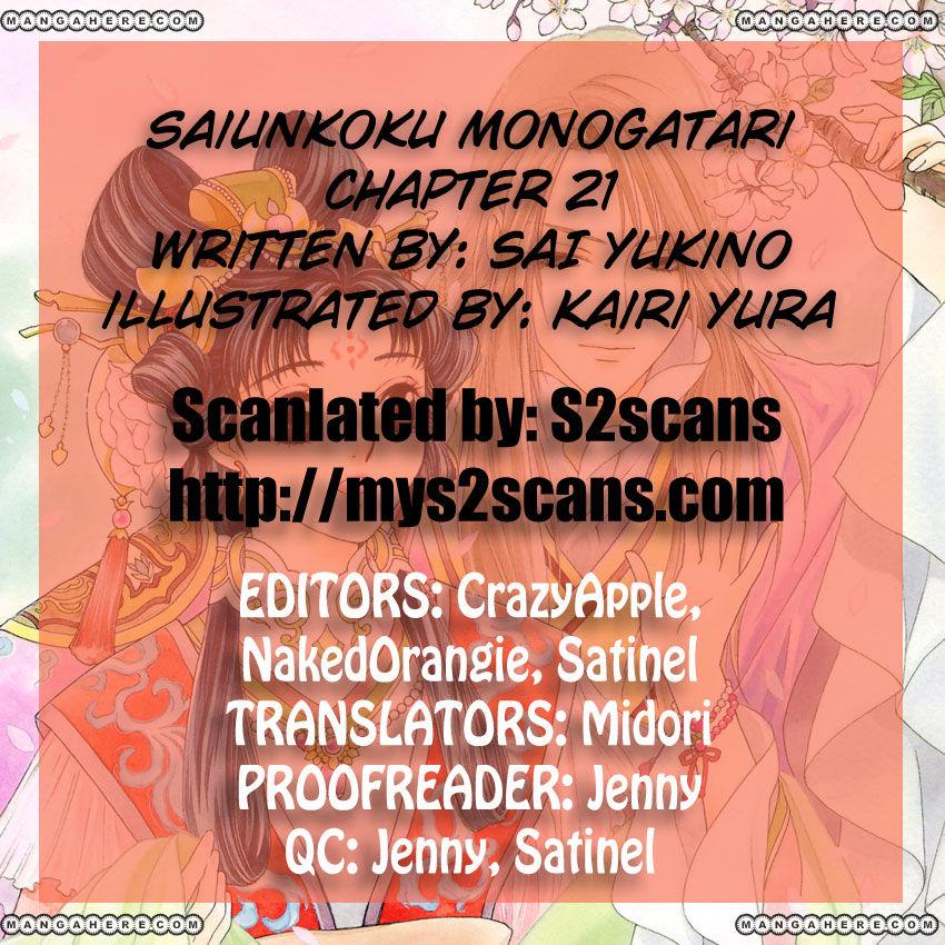 Saiunkoku Monogatari 21 Page 1