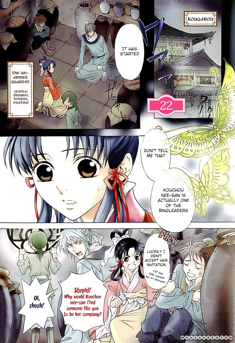 Saiunkoku Monogatari 22 Page 2