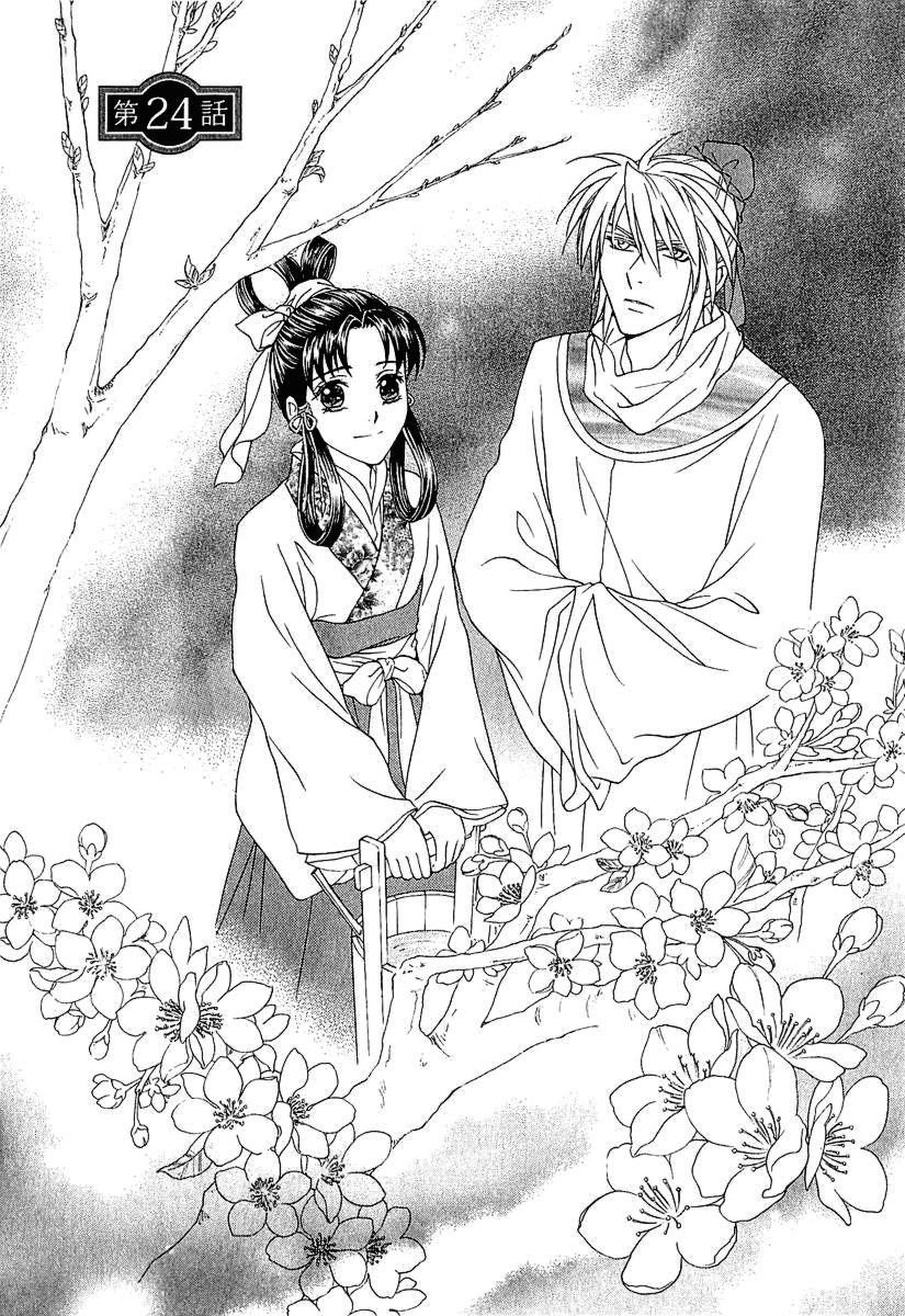 Saiunkoku Monogatari 24 Page 2