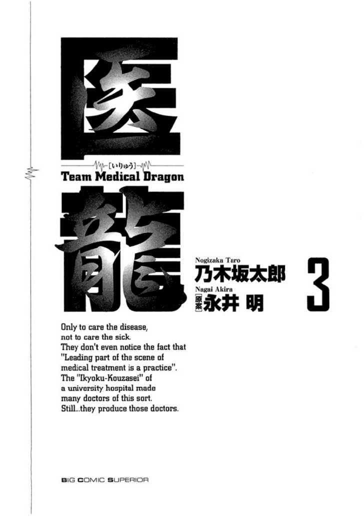 Team Medical Dragon 16 Page 1