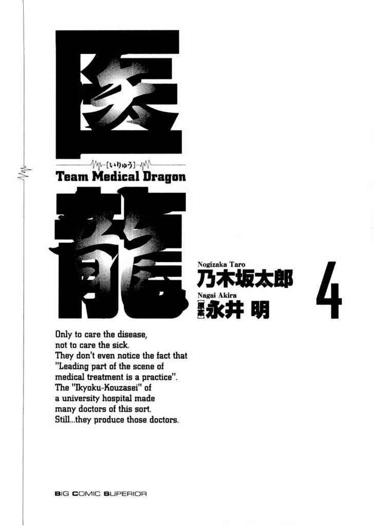 Team Medical Dragon 24 Page 2