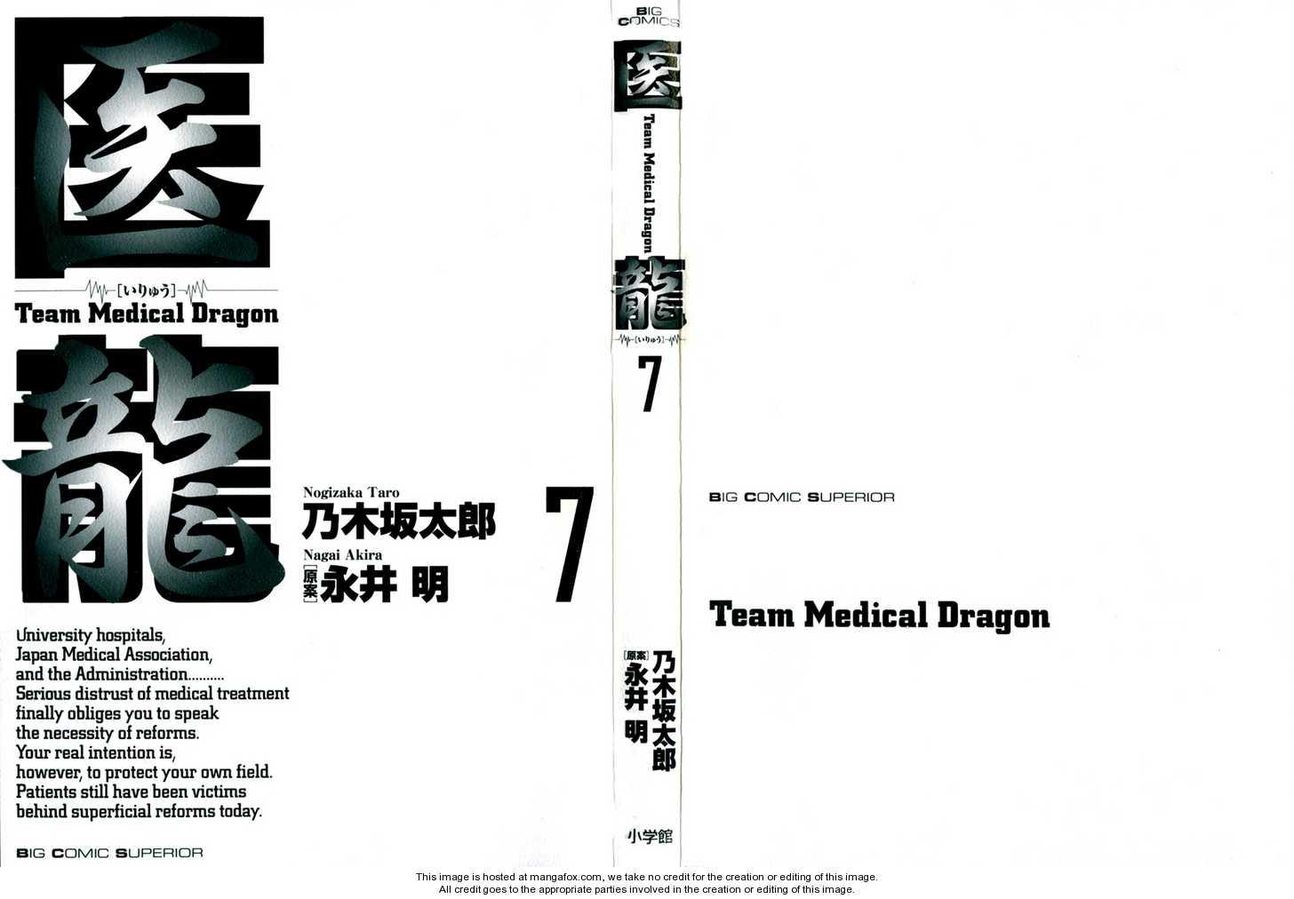 Team Medical Dragon 48 Page 2