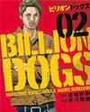 Billion Dogs