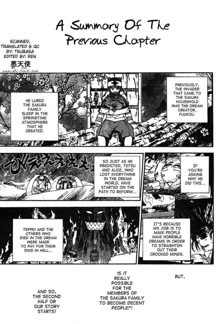 Sakuratetsu Taiwahen 10.5 Page 1