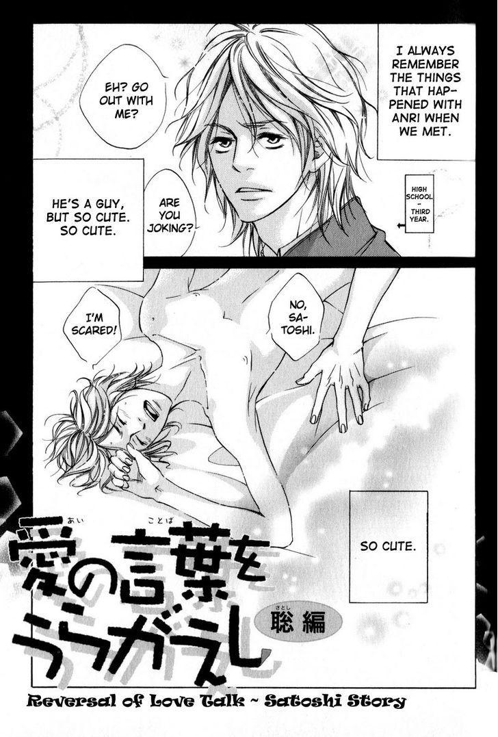 Ai no Kotoba o Uragaeshi 4 Page 1