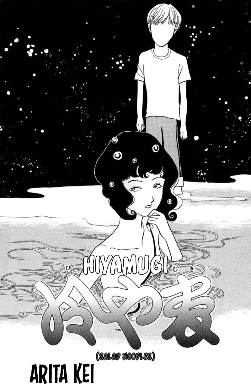 13-nin no Short Suspense & Horror 6 Page 1