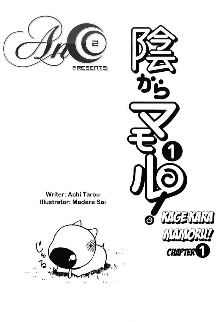 Kage Kara Mamoru! 1 Page 2