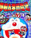 The Doraemons - Doraemon Game Comic