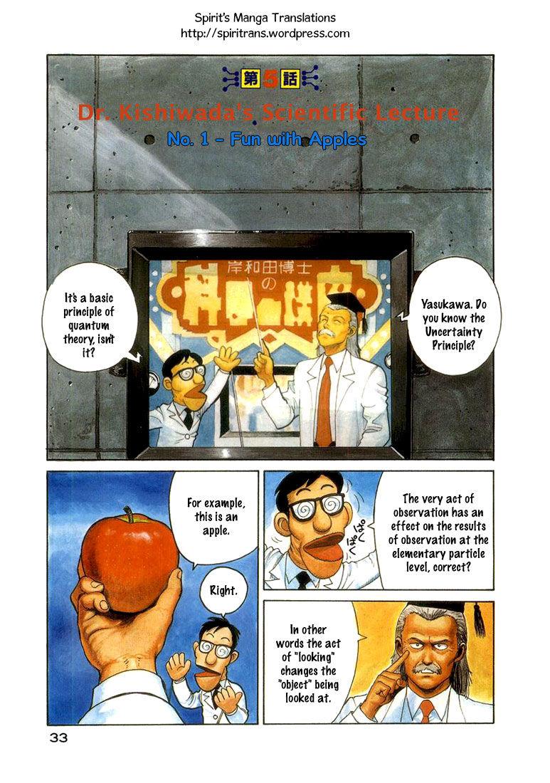 Kishiwada-hakase no Kagakuteki Aijou 5 Page 1