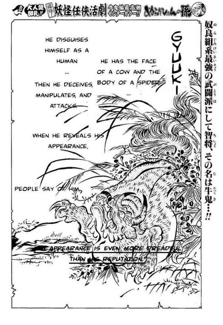 Nurarihyon no Mago 15 Page 2