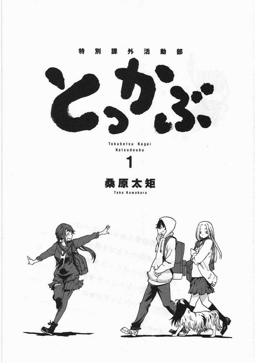Tokkabu 1 Page 2