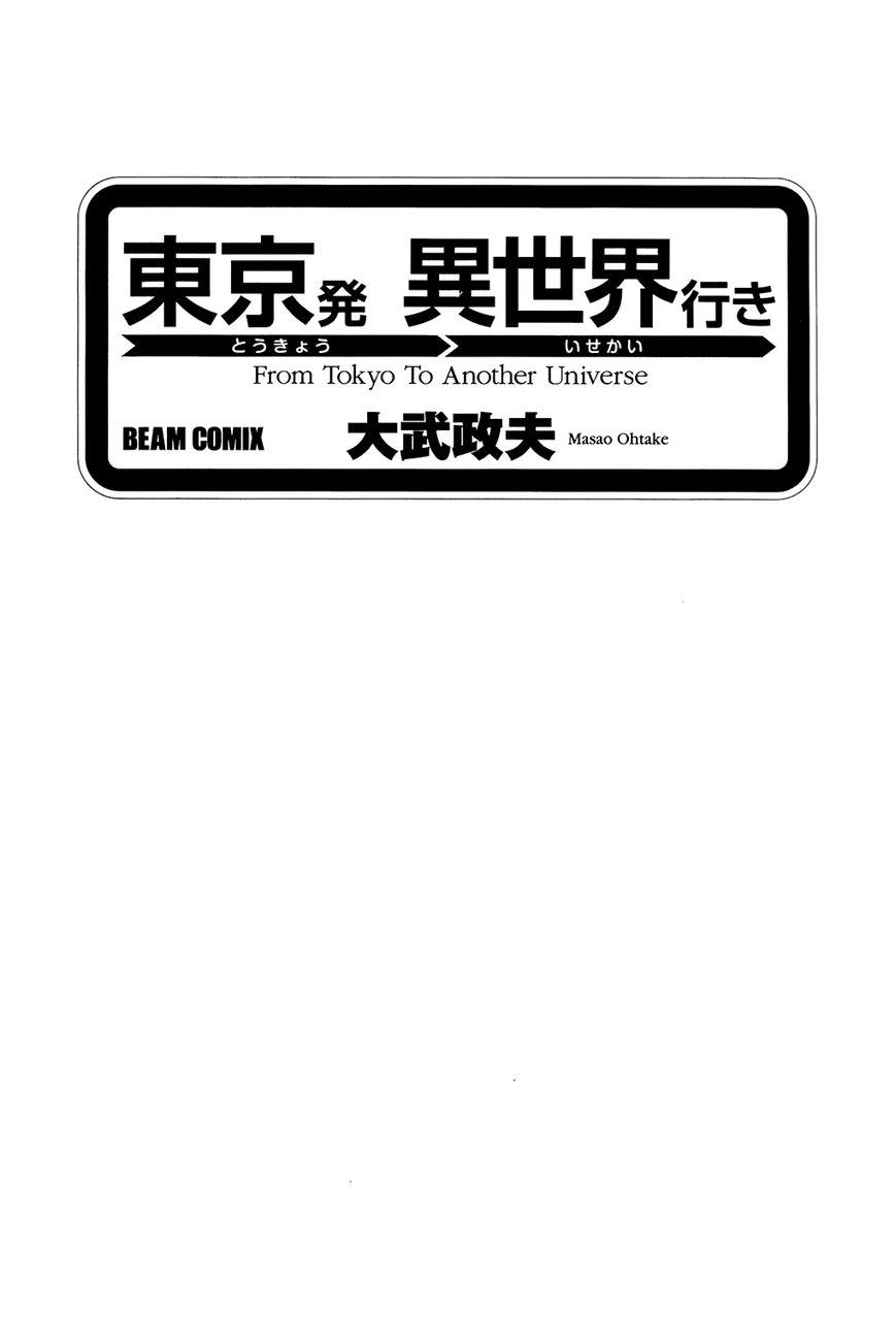 Toukyouhatsu Isekai Yuki 1 Page 2