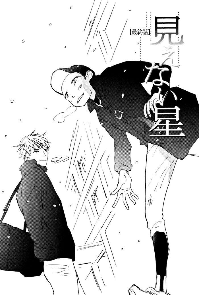 Mienai Hoshi 5 Page 2