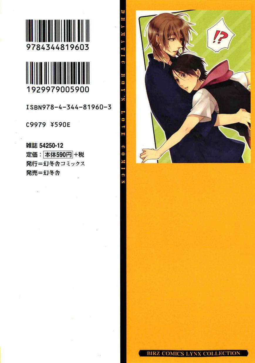 Link - Boku to Kimi no Aida 1 Page 2