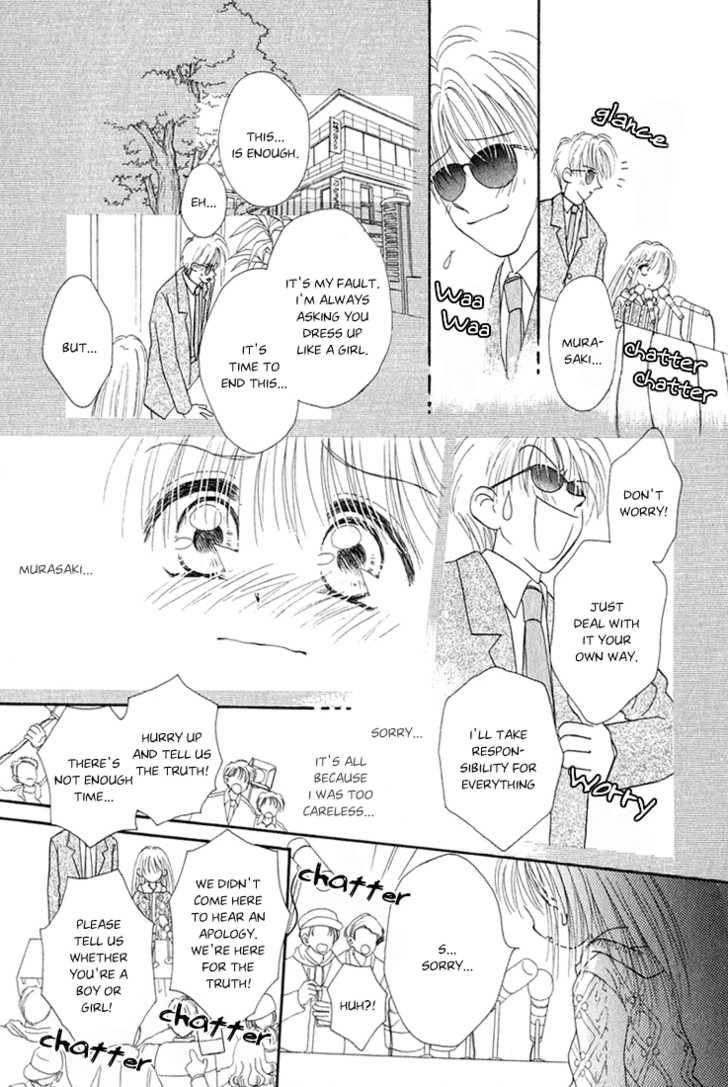 Shoujo Shounen 12 Page 3