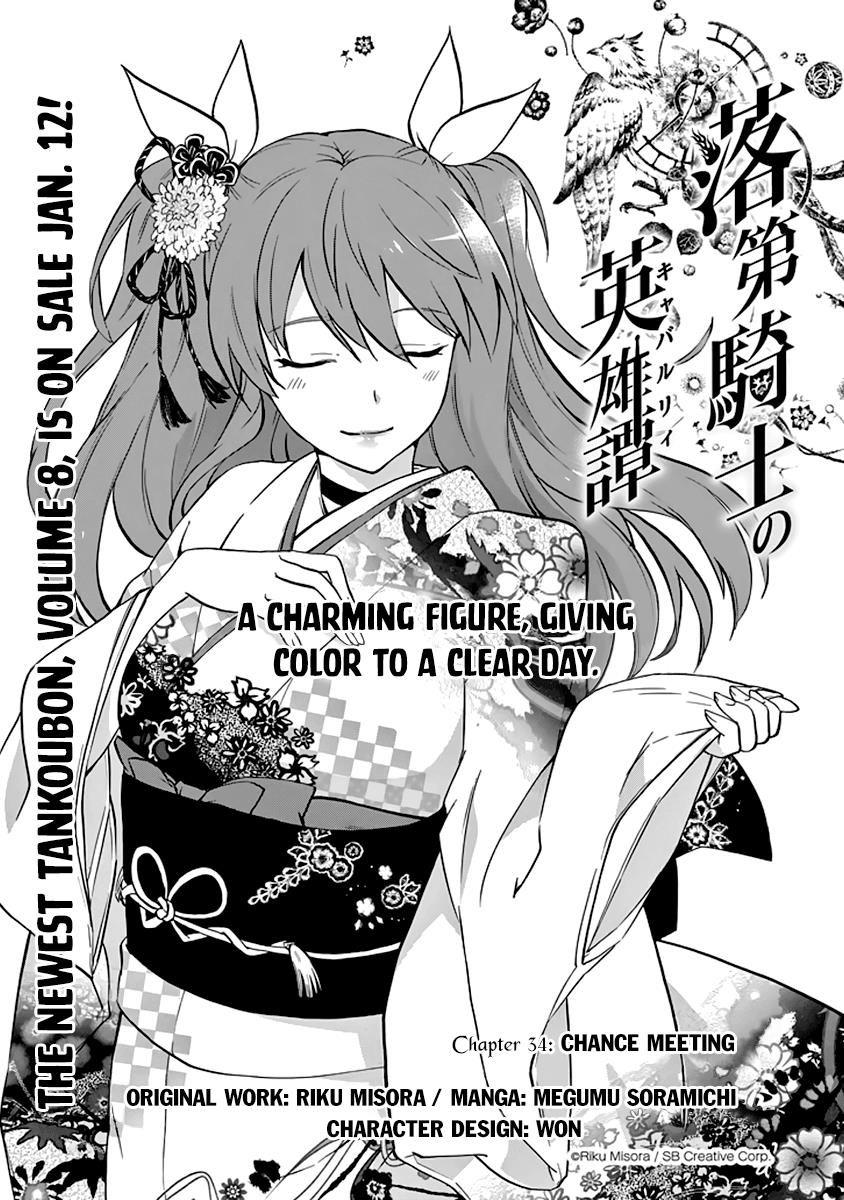 Rakudai Kishi no Eiyuutan 34 Page 1