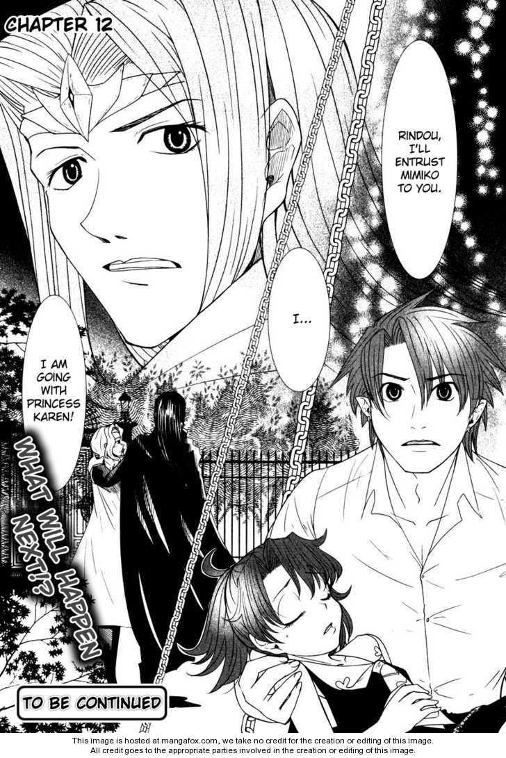 Otaku no Musume-san 12 Page 1