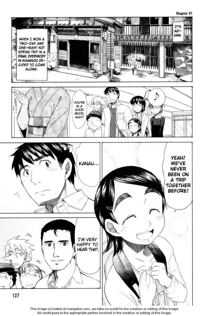 Otaku no Musume-san 31 Page 1