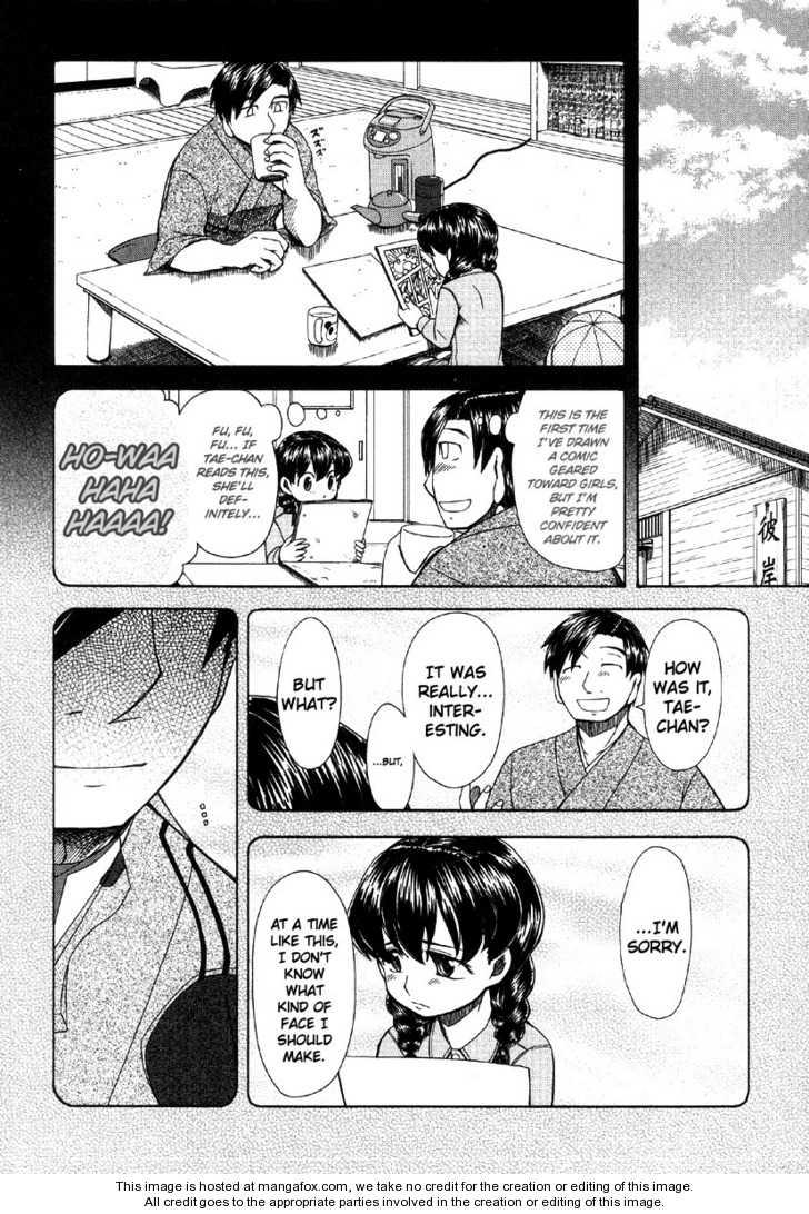 Otaku no Musume-san 41 Page 2