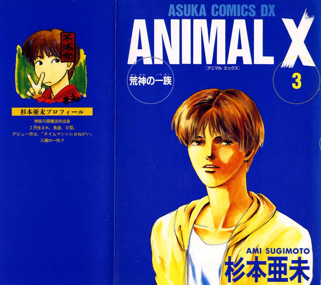 Animal X: Aragami no Ichizoku 8 Page 1