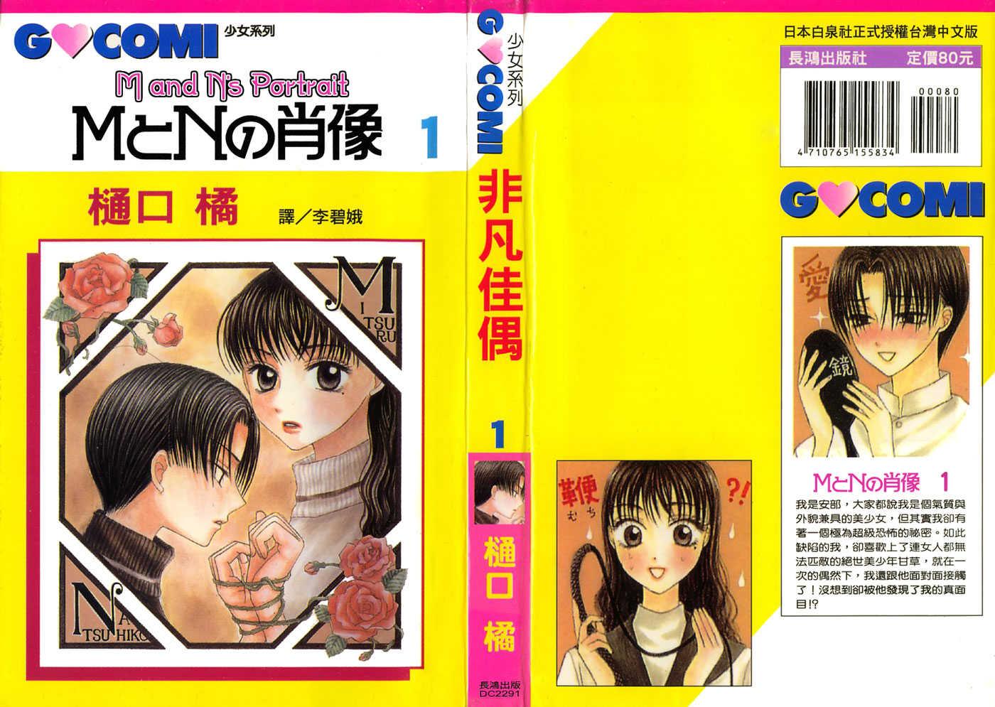M to N no Shouzou 1 Page 1