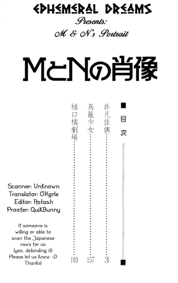 M to N no Shouzou 1 Page 3