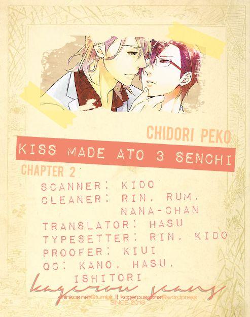 Kiss Made Ato 3 Senchi 2 Page 1