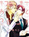 Kiss Made Ato 3 Senchi
