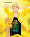 Hua Cao Guan Xi - Close to You