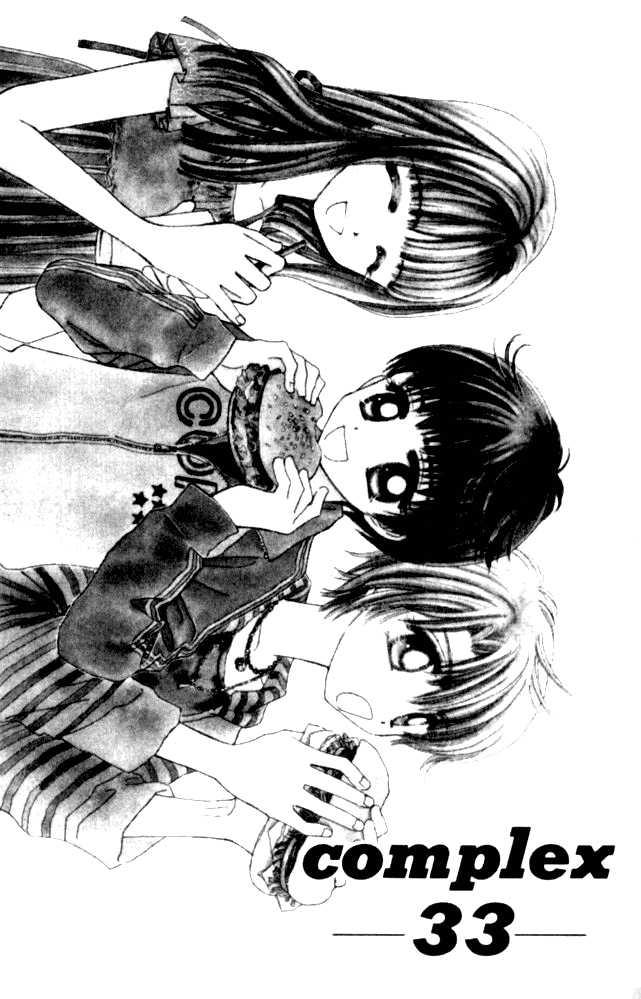 Complex (shoujo) 33 Page 3