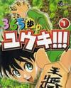 365 Ho no Yuuki!!!