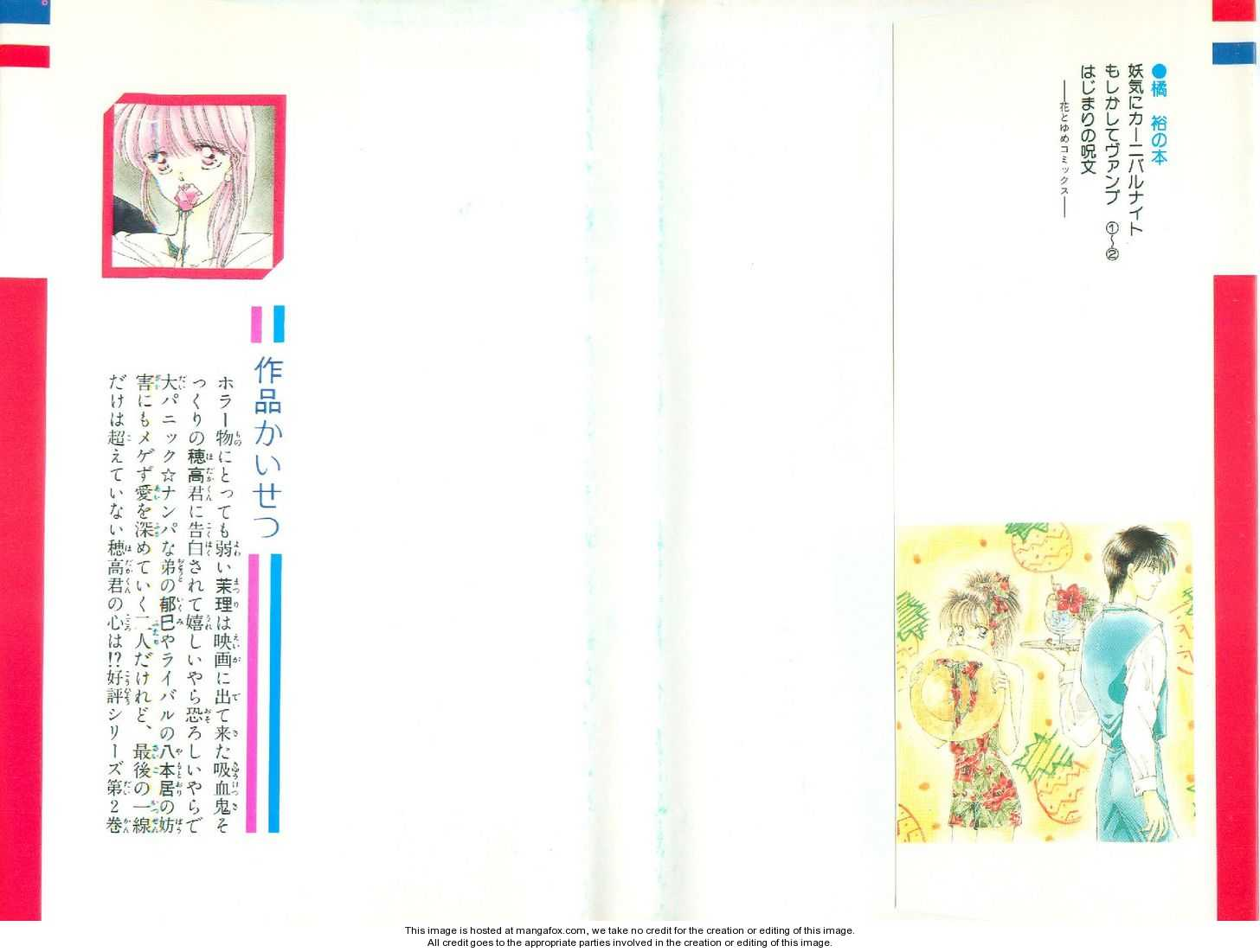 Moshikashite Vampire 3 Page 3
