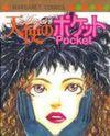 Tenshi no Pocket